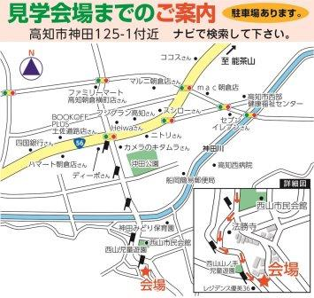 高知市神田の見学会場の地図です、住所は高知市神田125-1付近になります。