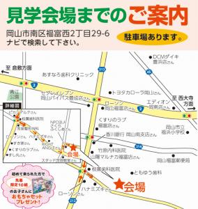岡山市南区福富西の見学会場です