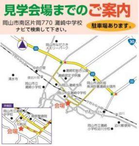 岡山市南区の見学会地図