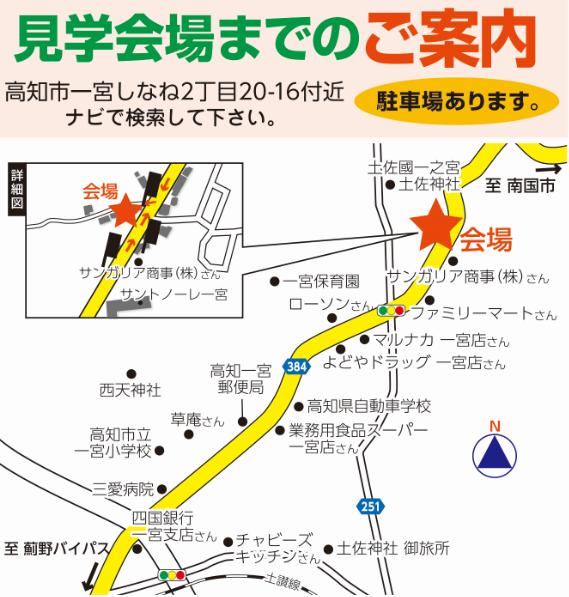 高知市一宮しなねの見学会場の地図です。