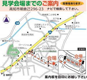 高知市朝倉己296-23のサンブランドハウスの見学会会場場の地図です