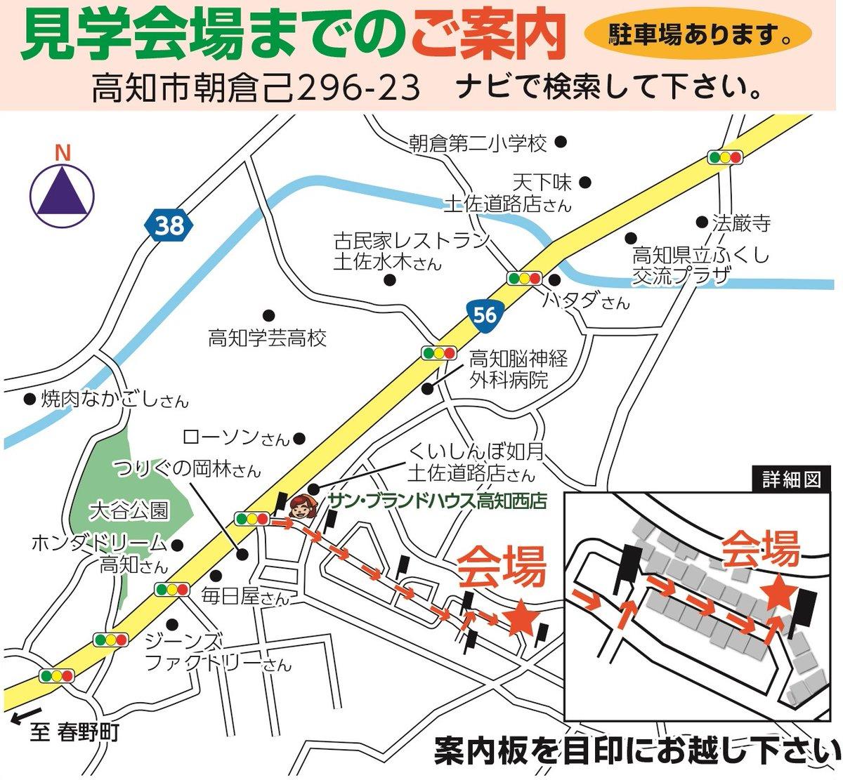 高知市朝倉己のサンブランドハウスの見学会場の地図です