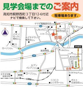 高知市薊野西町の見学会の地図です。