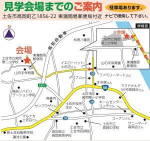 高知県土佐市高岡町乙のK様邸見学会場までの地図です。