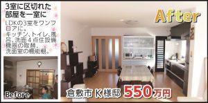 倉敷市K様邸のリフォーム写真です。