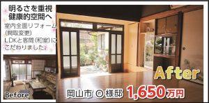 岡山市K様邸のリフォーム写真です。