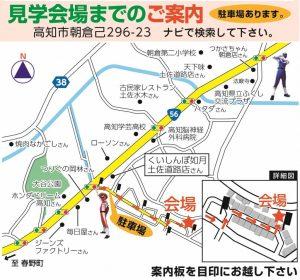 高知市朝倉己の見学会場までの地図です。