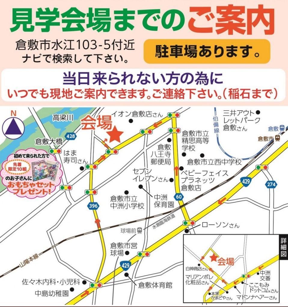 サンブランドハウス倉敷店が倉敷市水江で開催する新築見学会の地図の写真です。