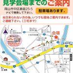 サンブランドハウス岡山店で7月に岡山県倉益で開催する新築見学会の地図です。