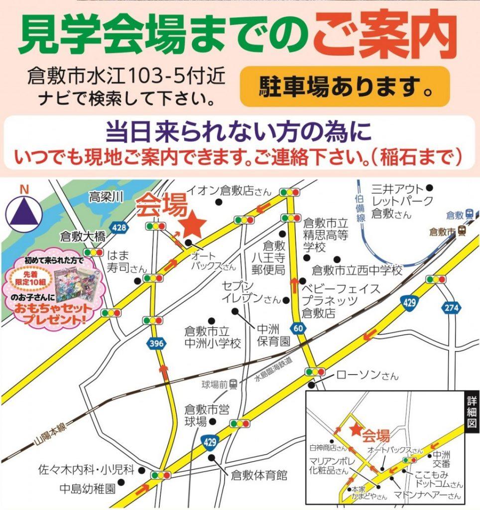 7/28、29に倉敷市水江にて開催する、サンブランドハウス倉敷店の見学会場の地図です