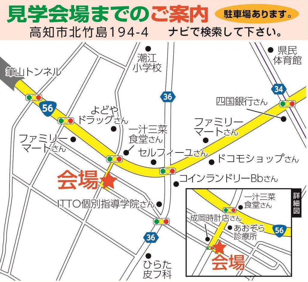 サンブランドハウス高知西店にて11月16日、17日に開催する完成見学会の地図です。