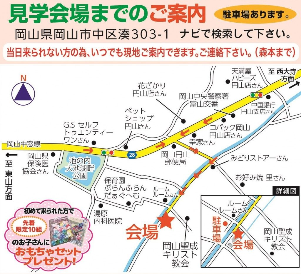 サンブランドハウス岡山店が11月16、17日に開催する完成見学会の地図です。