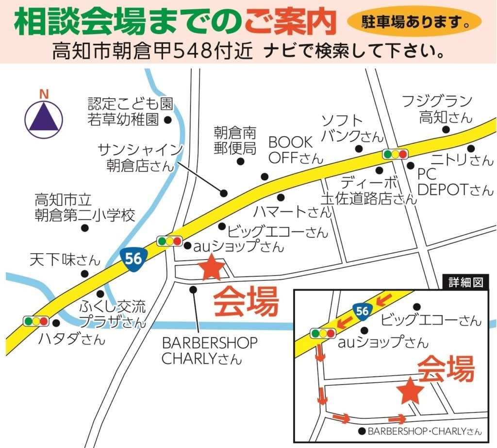 1/18、19に開催される高知市朝倉にて開催する新築見学会場の地図です。