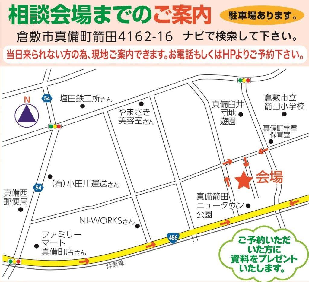 2020年1月11日、12日に倉敷市真備町箭田4162-16にて開催される相談会の地図です。 | 倉敷市で新築建てるならサン・ブランドハウスのブログ