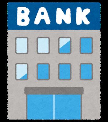 銀行のイラストです。