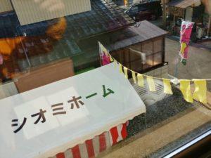 2/8、2/9に開催している高知市K様の新築完成見学会の様子です。