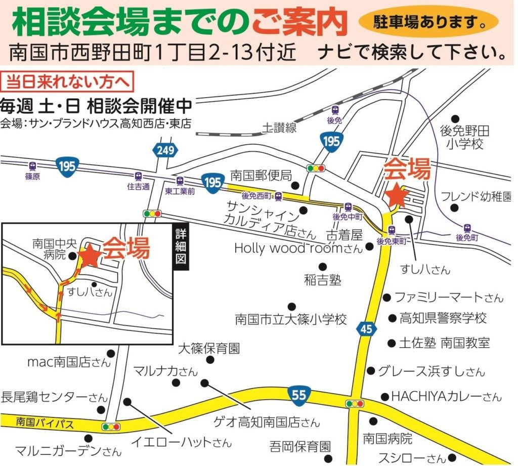 サンブランドハウス高知東店の2020年3月の見学会場の地図です。
