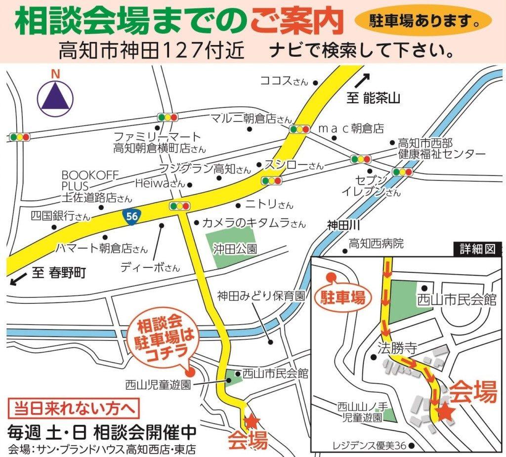 サンブランドハウス高知西店の2020年3月の見学会場の地図です。