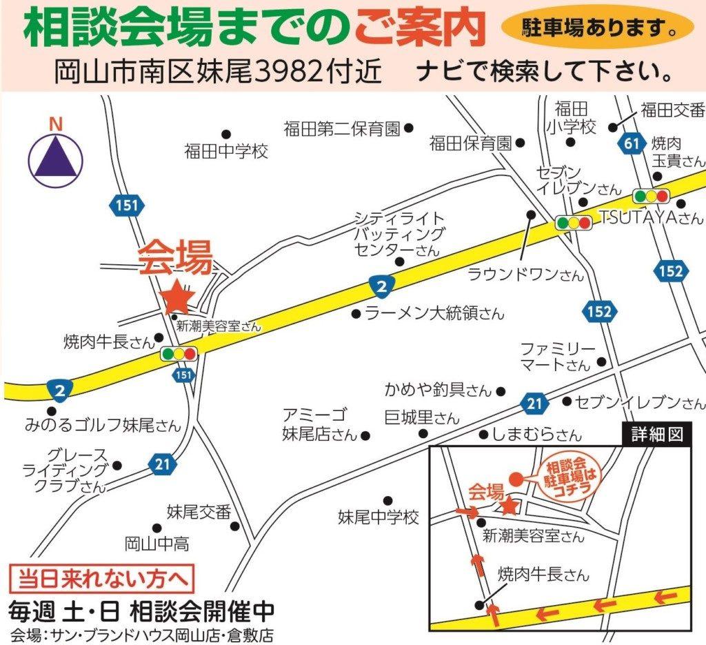 岡山市南区妹尾にて4月18、19に行われる新築見学会の地図です。