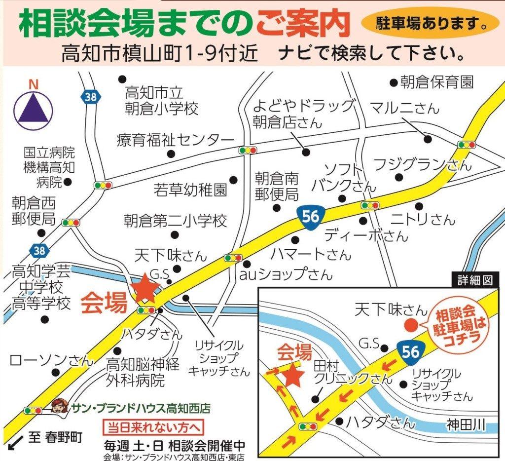 2020年4月11日、12日に高知市槇山町にて開催するサンブランドハウスの新築見学会場の地図です。
