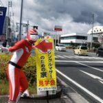 岡山県、高知県にて新築を建てているサンブランドハウスのサンレンジャーです。