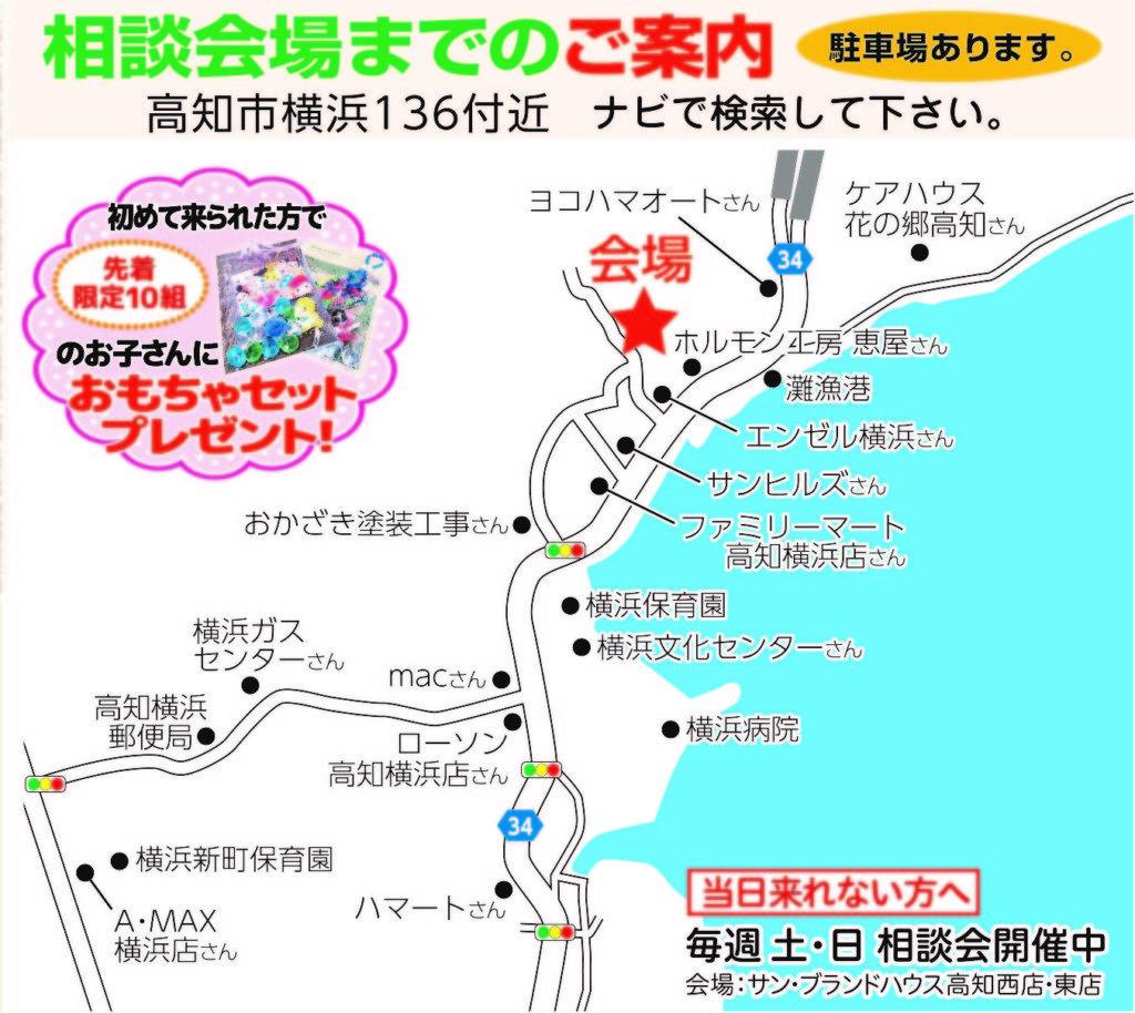 高知市横浜136付近にて7月11日、12日に開催する見学会の地図です。 | 岡山・高知で月々三万円で新築建てるならサンブランドハウス