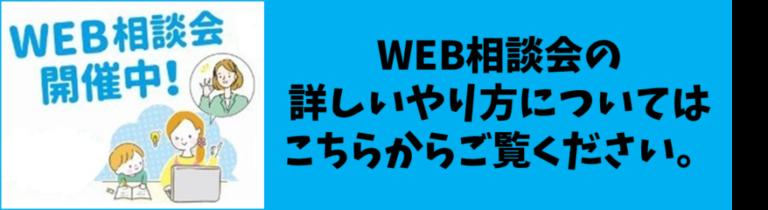 コロナウイルス対策のWEB相談会のバナーです。