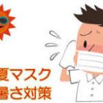 夏マスク暑さ対策 | 倉敷市で月々三万円で新築建てるならサンブランドハウス
