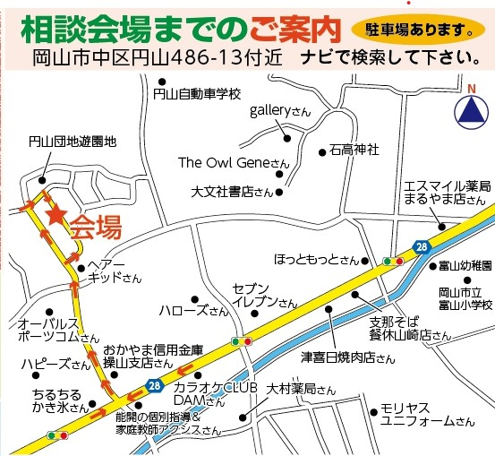 2020年9月12、13に開催の新築見学会場までの地図です。