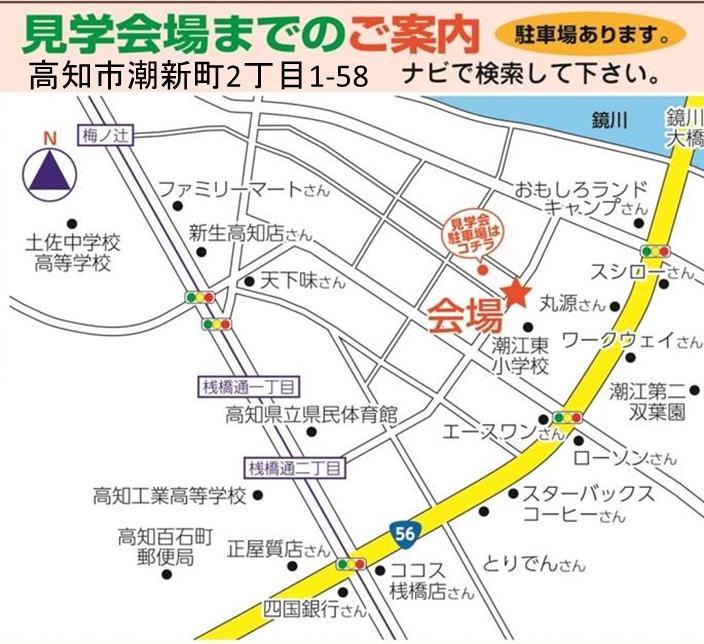 高知市潮新町で10/10、11に開催する見学会の地図です。 | 高知市で月々三万円で新築一戸建てを建てるならサンブランドハウス