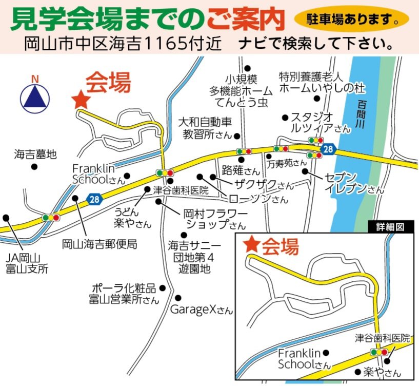 岡山市中区海吉で行われる見学会の地図です。