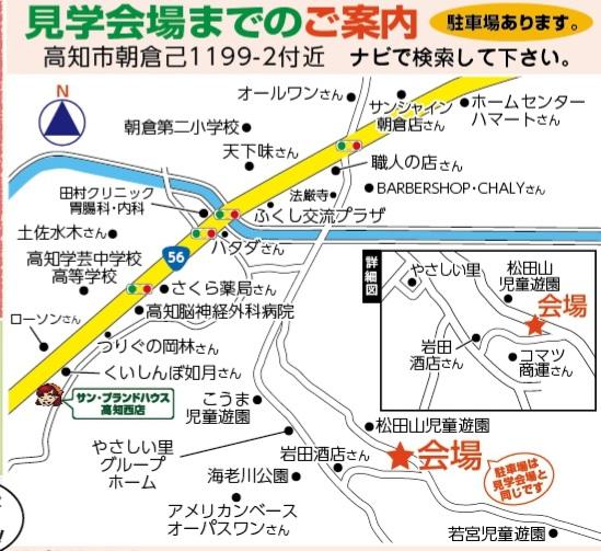 高知市朝倉己の「シングルマザーのための家」見学会場の地図です。