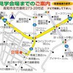 高知市北竹島町の新築見学会の地図です。
