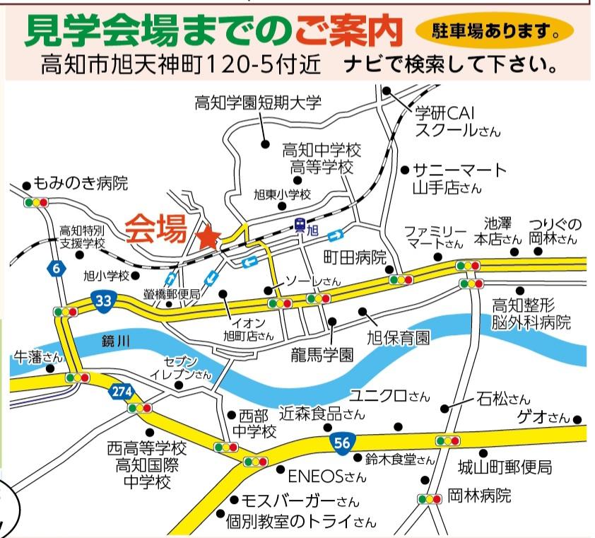 高知市旭天神町にて開催する「シングルマザーのための家」見学会の地図です。