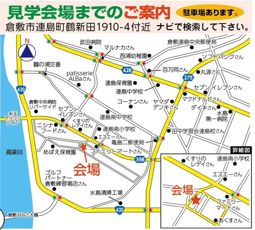倉敷で4/17、18に開催するシングルマザーのための家見学会の地図です。