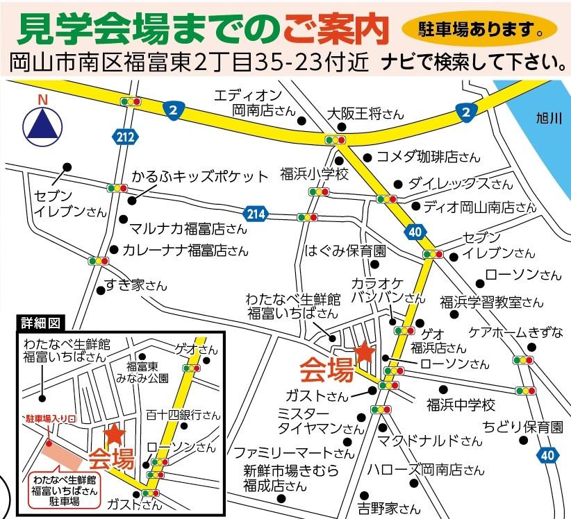 岡山市南区福富東にて開催する新築見学会の地図です。