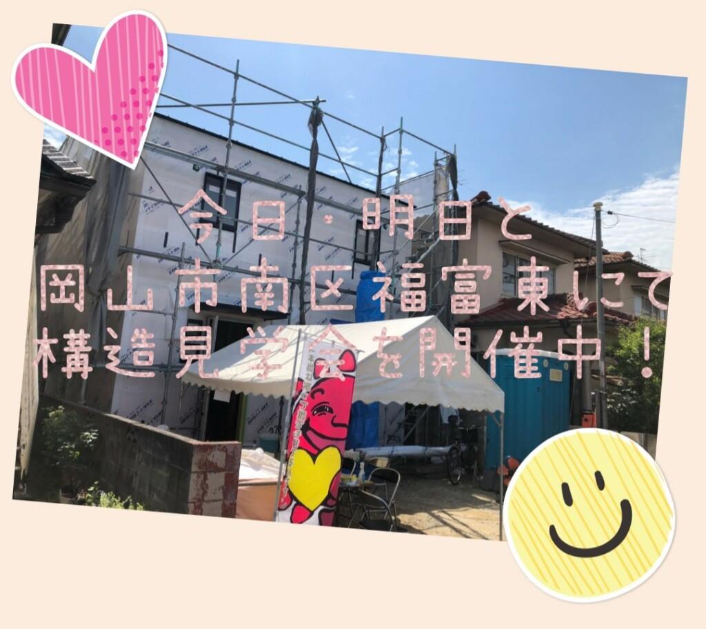 岡山市南区福富東の見学会場です。