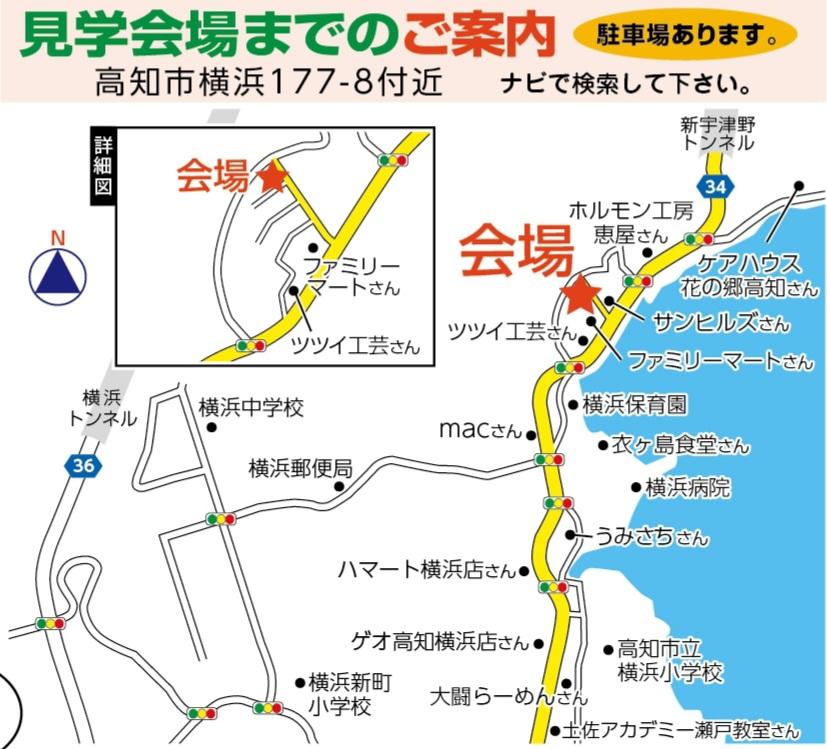 高知市横浜の見学会場の地図です。