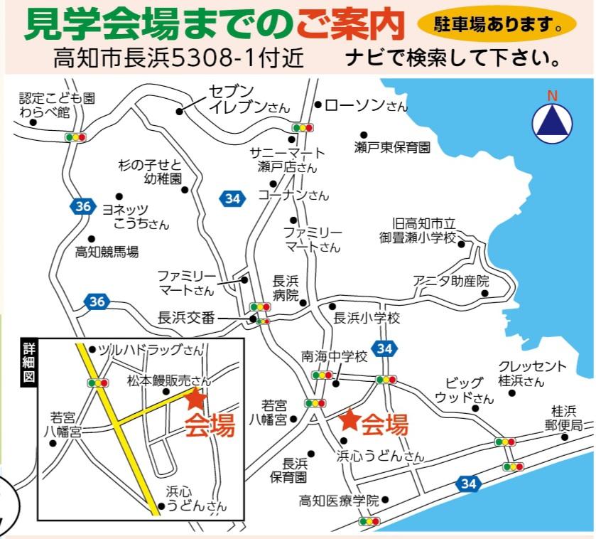 9月18日、19日に開催する高知市長浜の新築見学会の地図です。