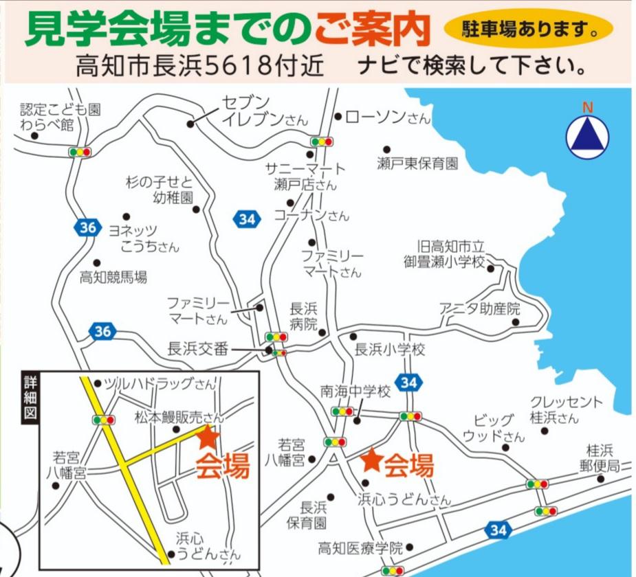 9月18、19日に高知市長浜にて開催する