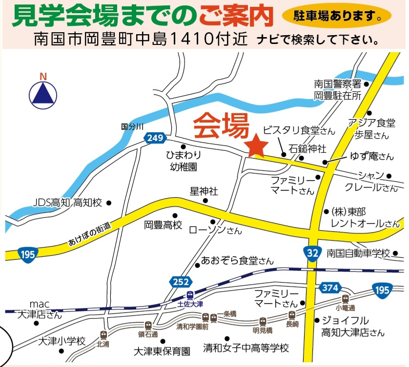 9月11、12日に開催する、南国市岡豊町中島での新築完成見学会の地図です。