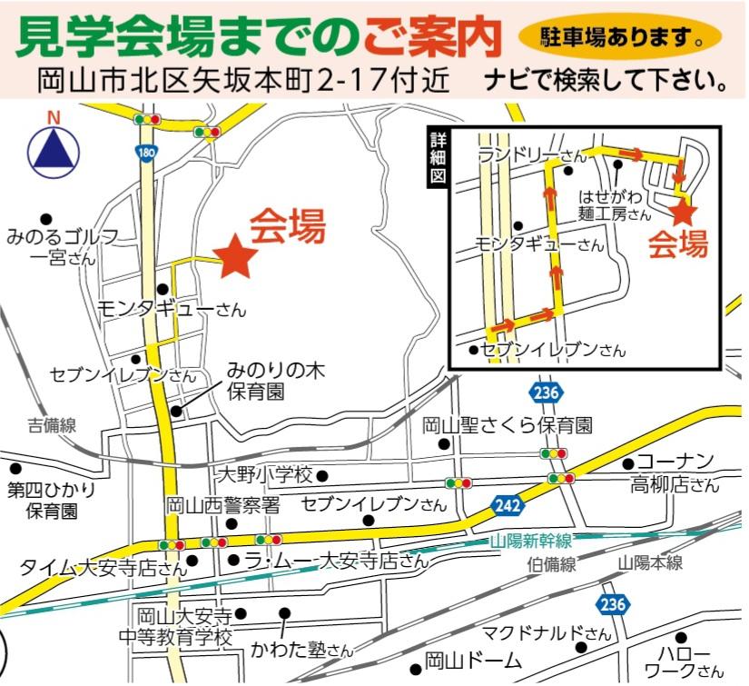 岡山市北区の見学会場までの地図です。
