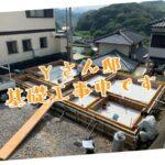 高知市Yさん邸の基礎の着工中の写真です。